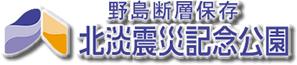 北淡震災記念公園